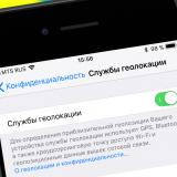 Как увеличить время работы iPhone изапретить Apple следить завами