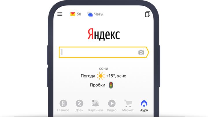 На все смартфоны установят российский поисковик по умолчанию